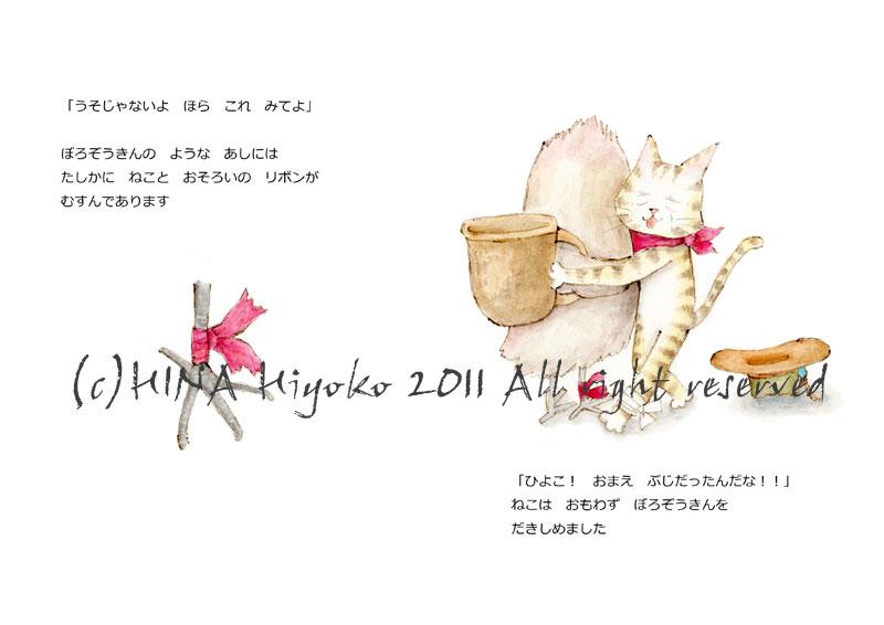 110817neko_24-25.jpg