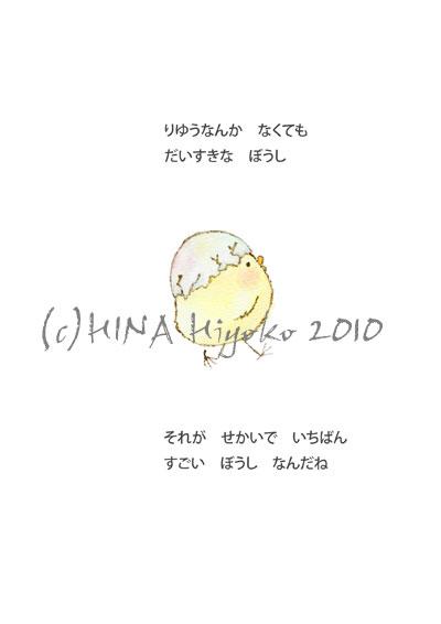 1004sekai_ichi16.jpg