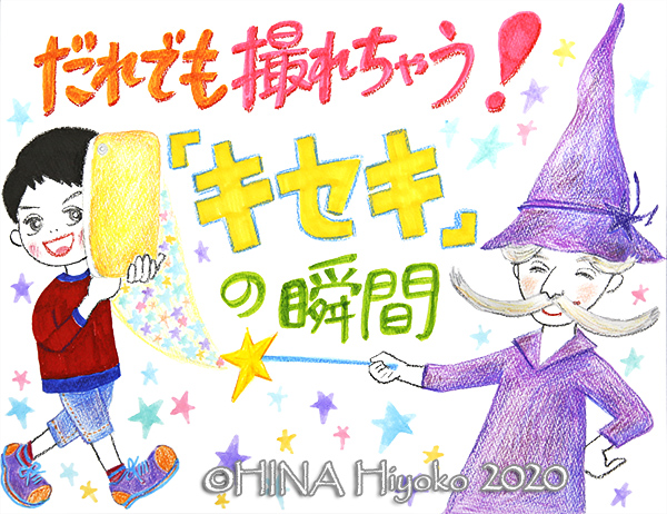 200303_kiseki.jpg