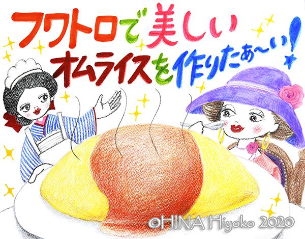 200317_omelette-rice.jpg