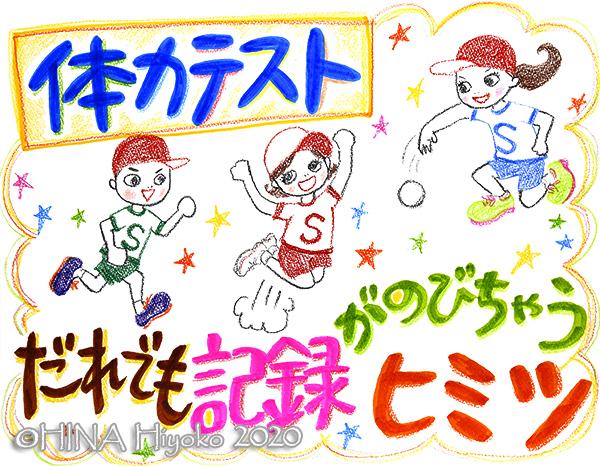 200331_tairyoku_test_web.jpg