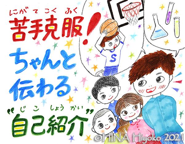 210330_nigate_jikosyoukai_web.jpg