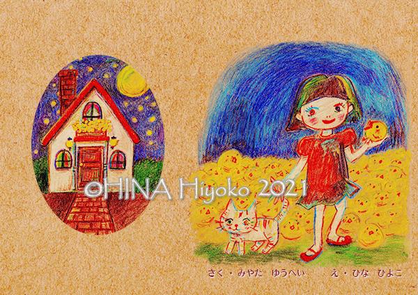 001_cover_tsukihana_web.jpg