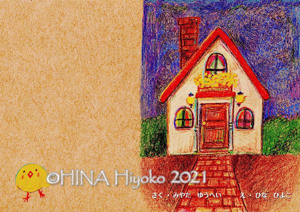 002_00-01_tsukihana_web.jpg