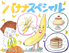 210928_banana_web.jpg