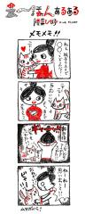 190417e-hon_comic01.jpg