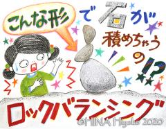 200616_rock_balencing_600.jpg