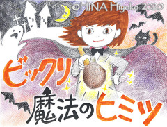 200908_bikkuri_magic_web.jpg