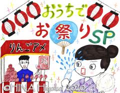 201013_omatsuri.jpg