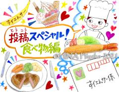 210309_toukou_foods_web.jpg