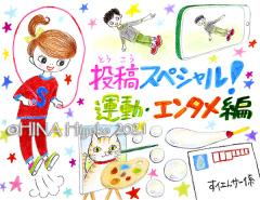 210316_toukou_sports_web.jpg