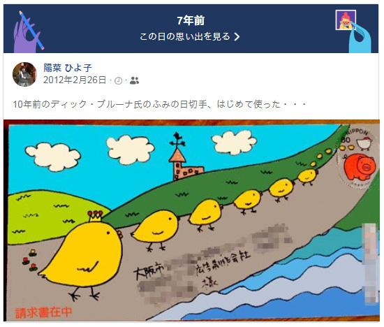 190226_120226ihyoko-futou1.jpg