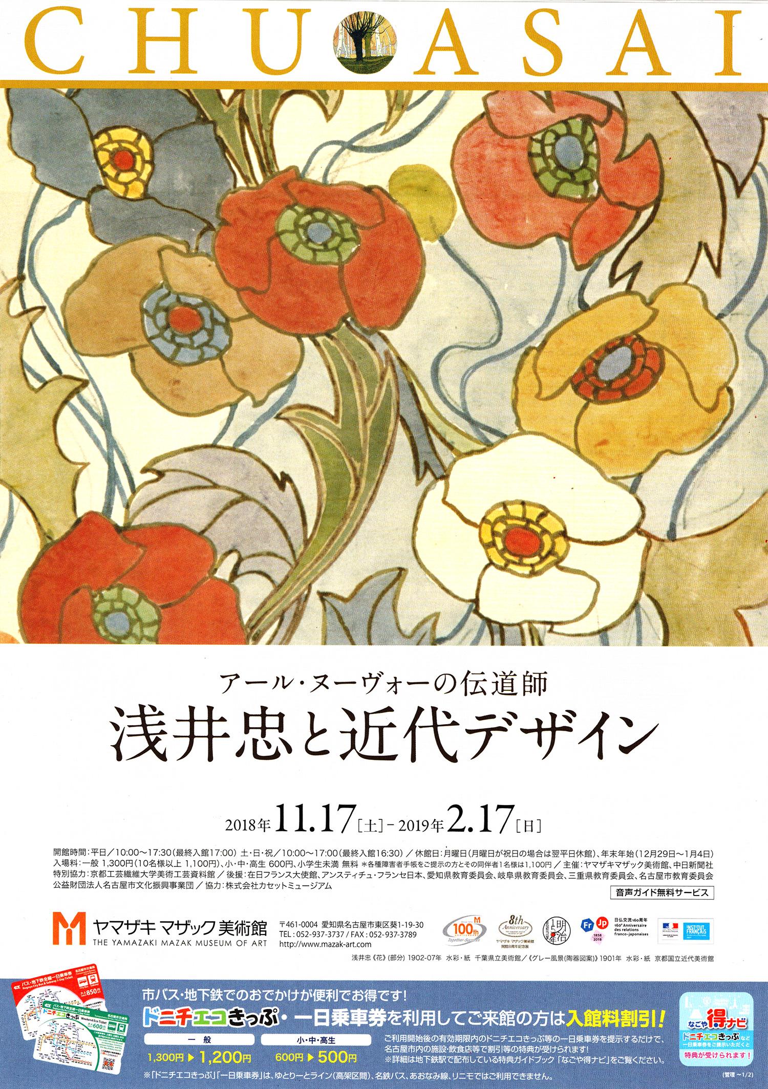 190213_asai_chu01.jpg