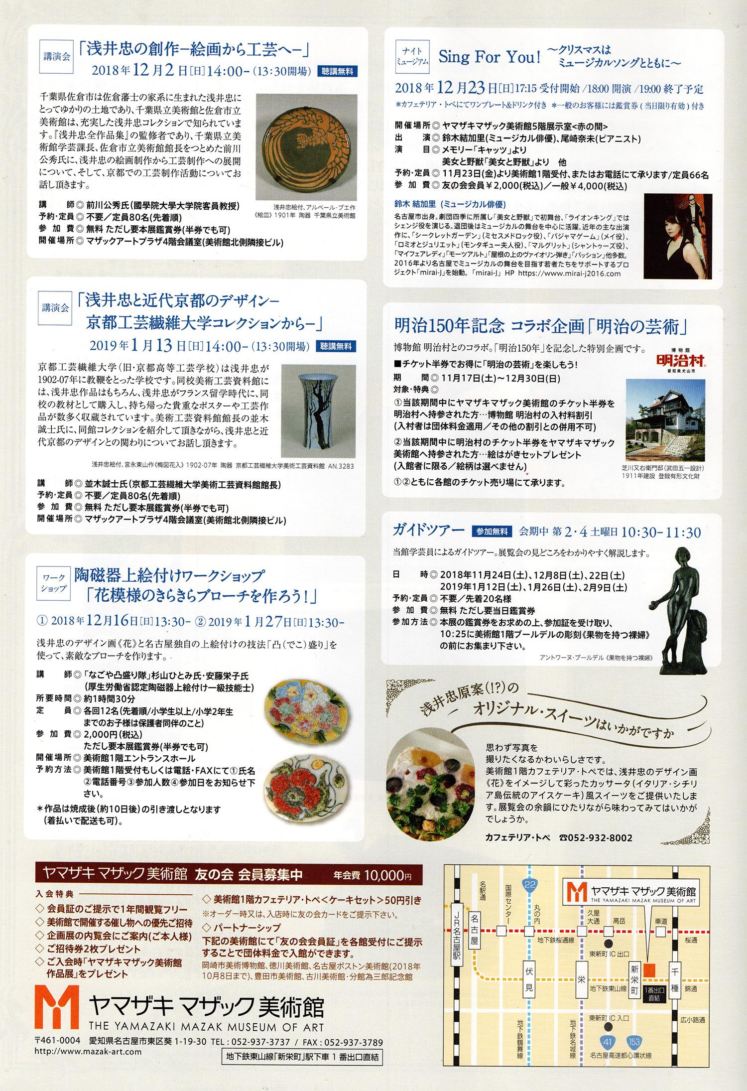 190213_asai_chu04.jpg