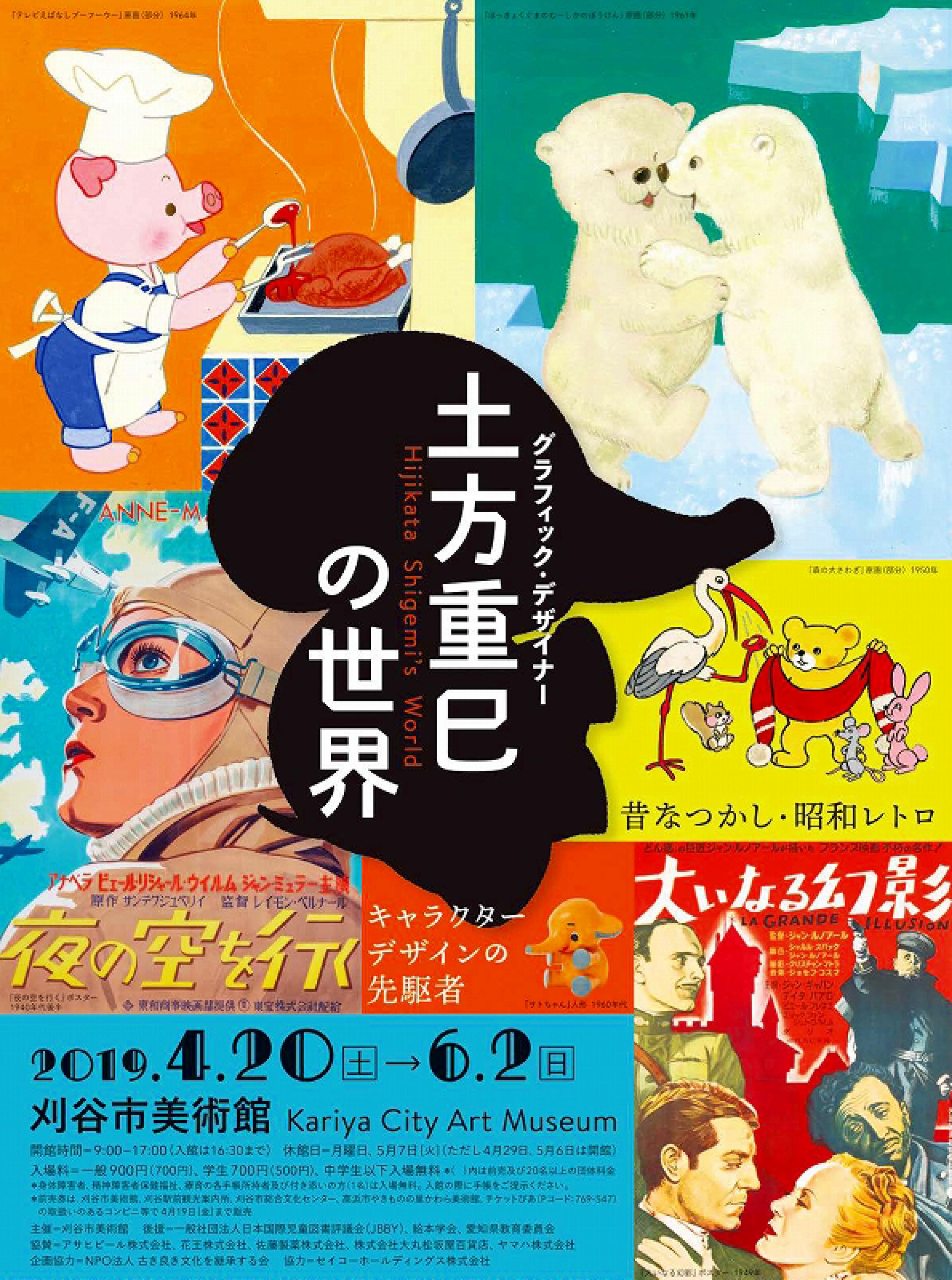hizikatachirashi-1.jpg