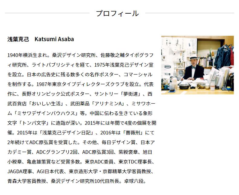 asaba_prof1.jpg