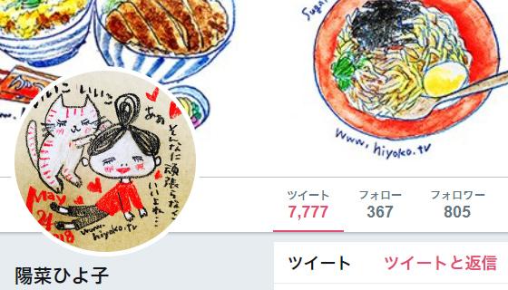 190707_twitter1s.jpg