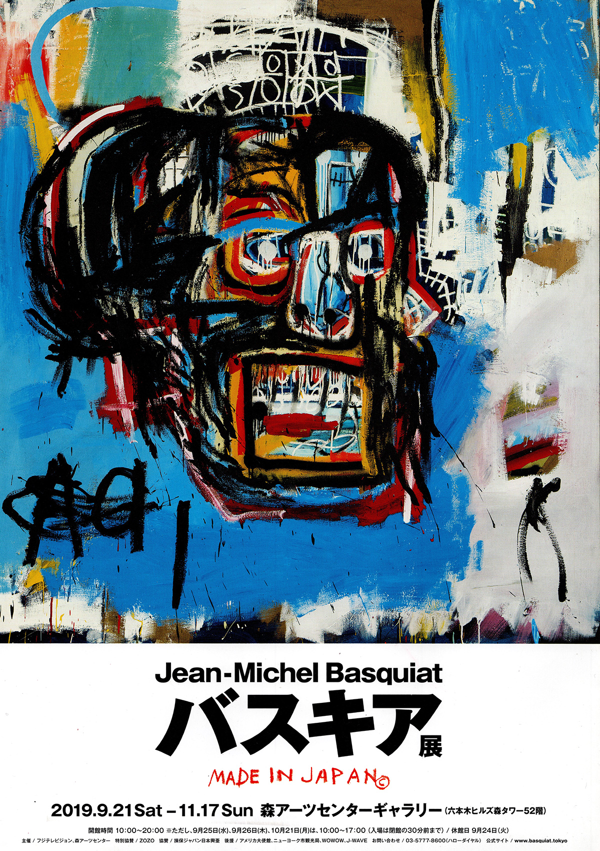 191113_basquiat1.jpg