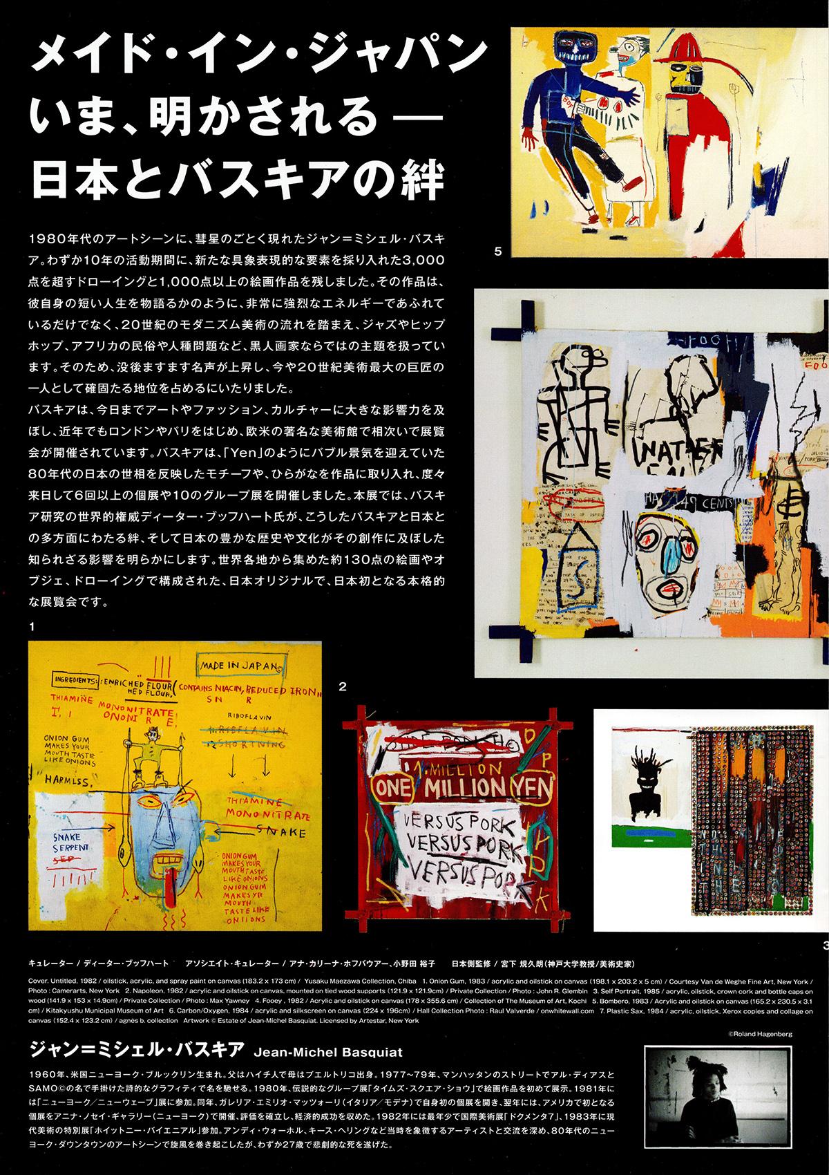 191113_basquiat2.jpg