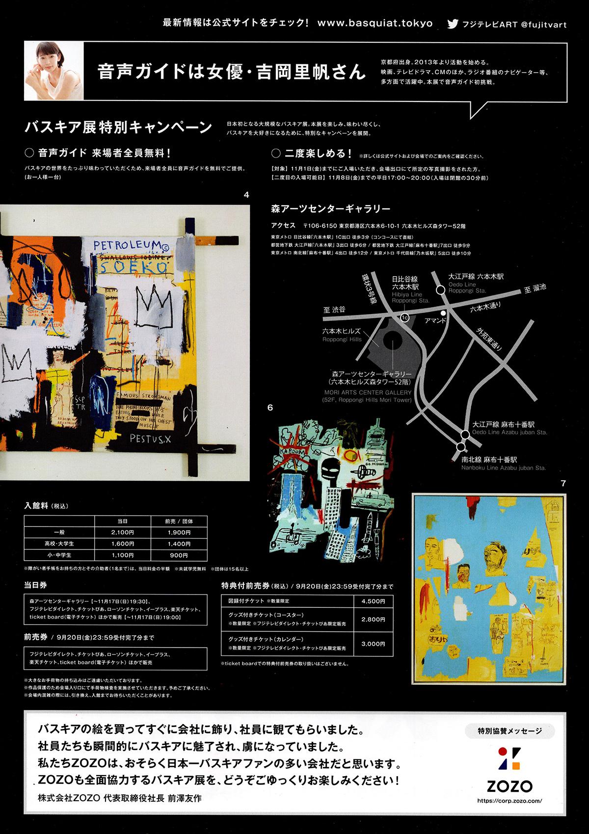 191113_basquiat3.jpg
