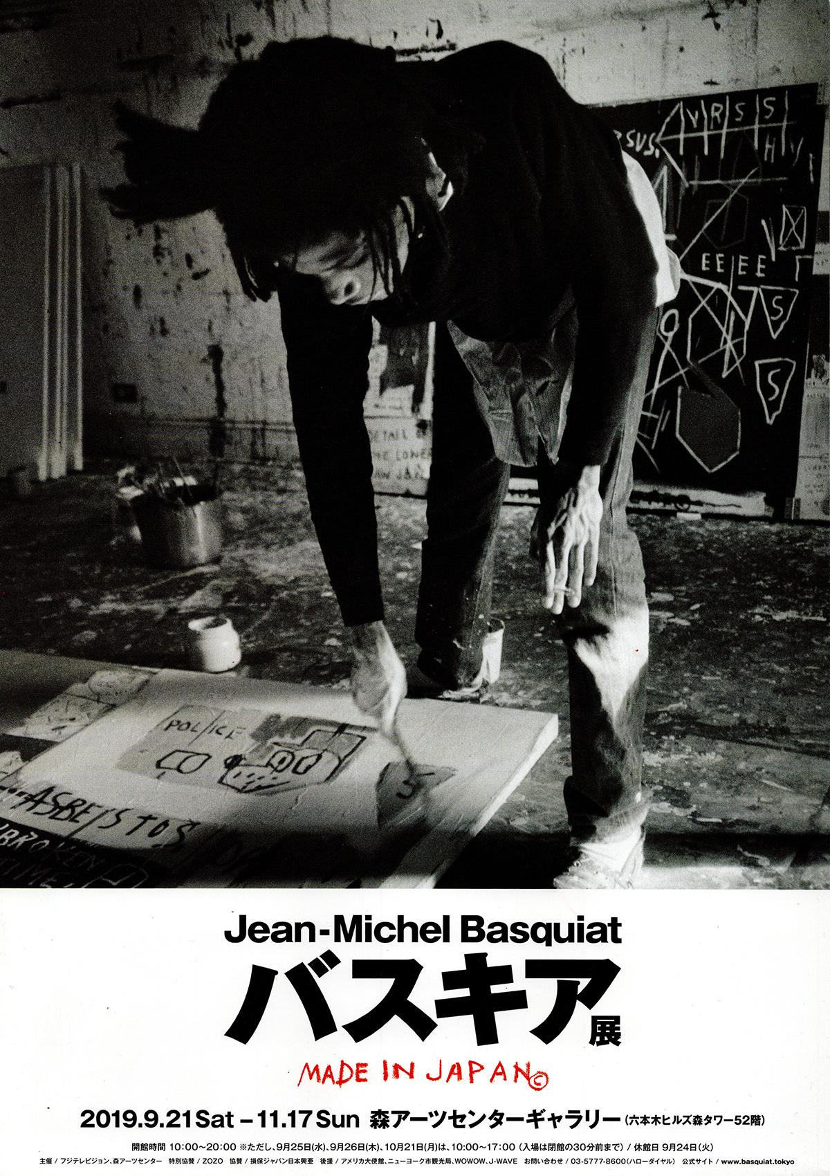 191113_basquiat4.jpg