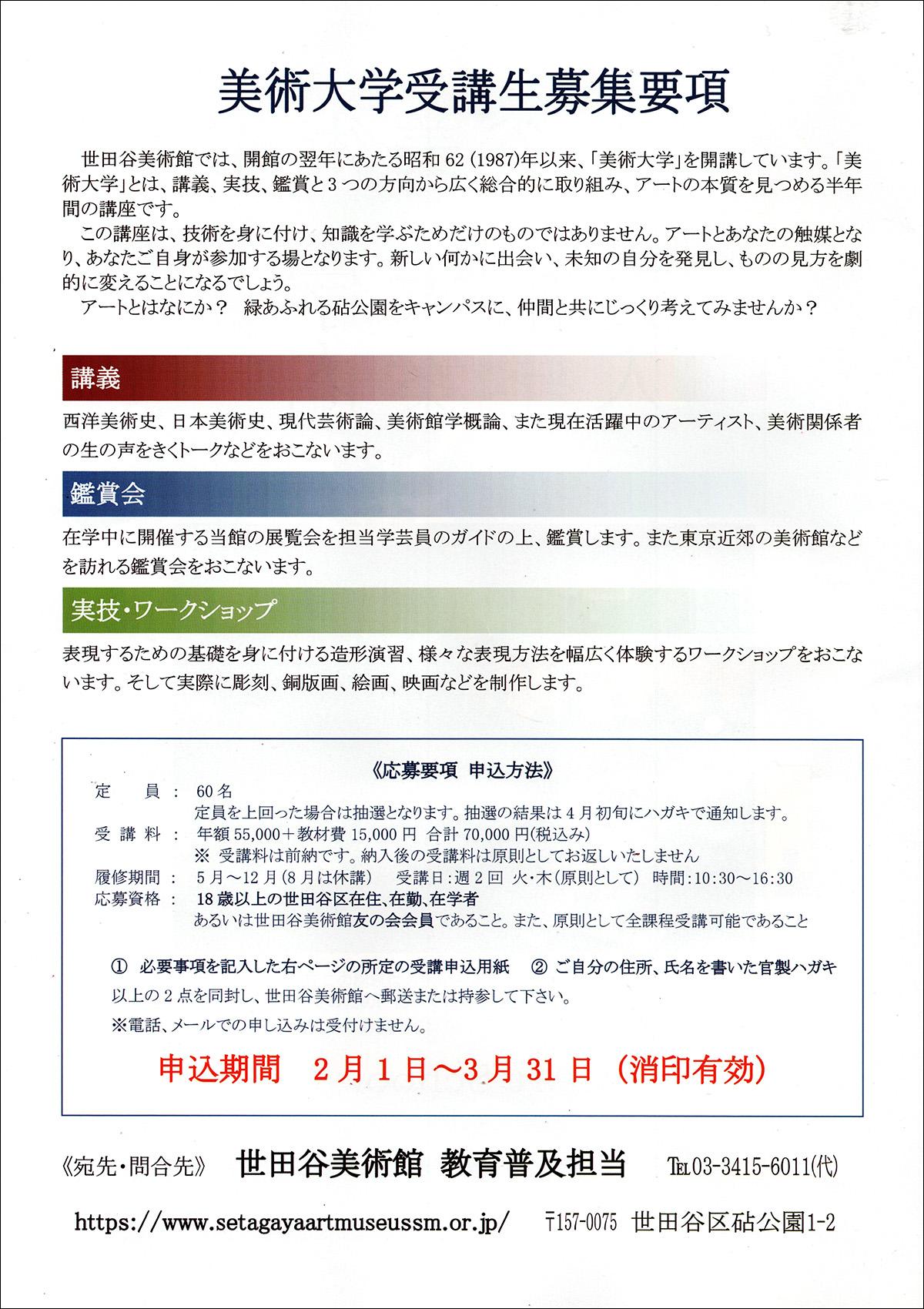 200124_setagaya02.jpg