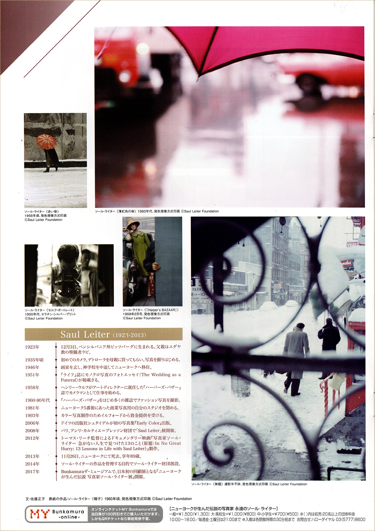 200122_saul-leiter12.jpg