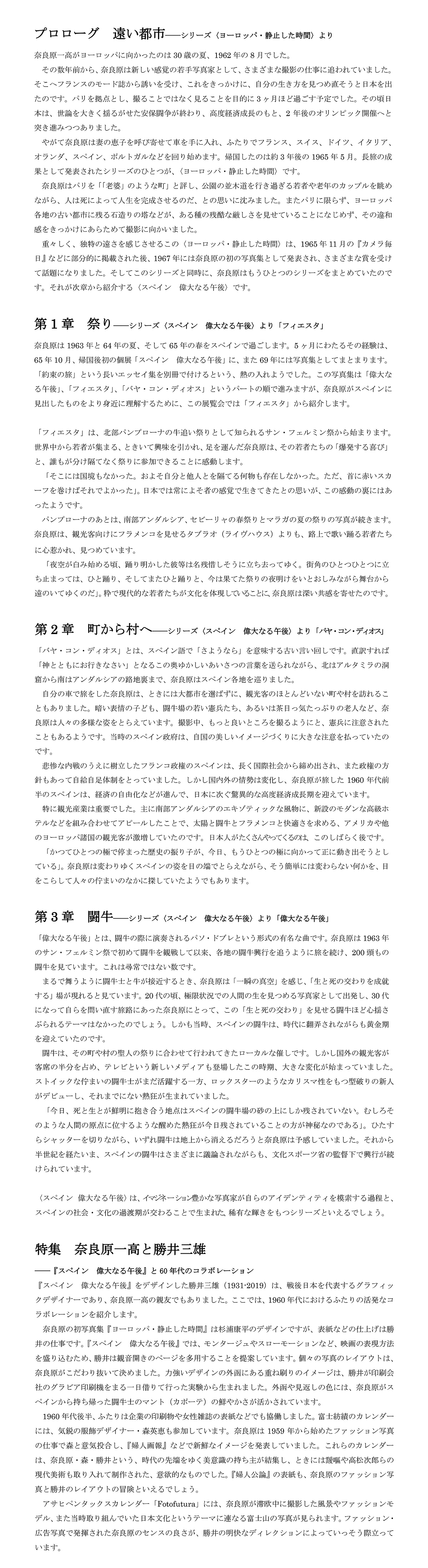 200124_narahara03.jpg