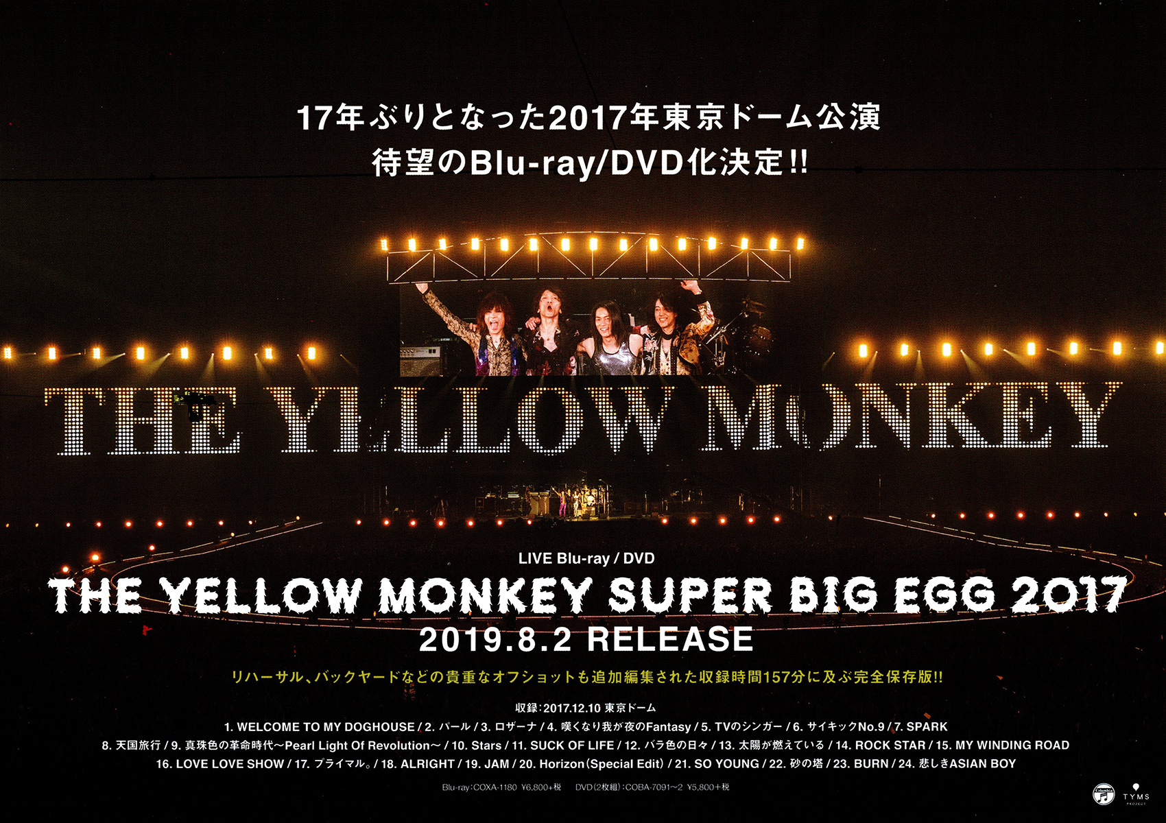 190826_2017_tokyo-dome_dvd.jpg