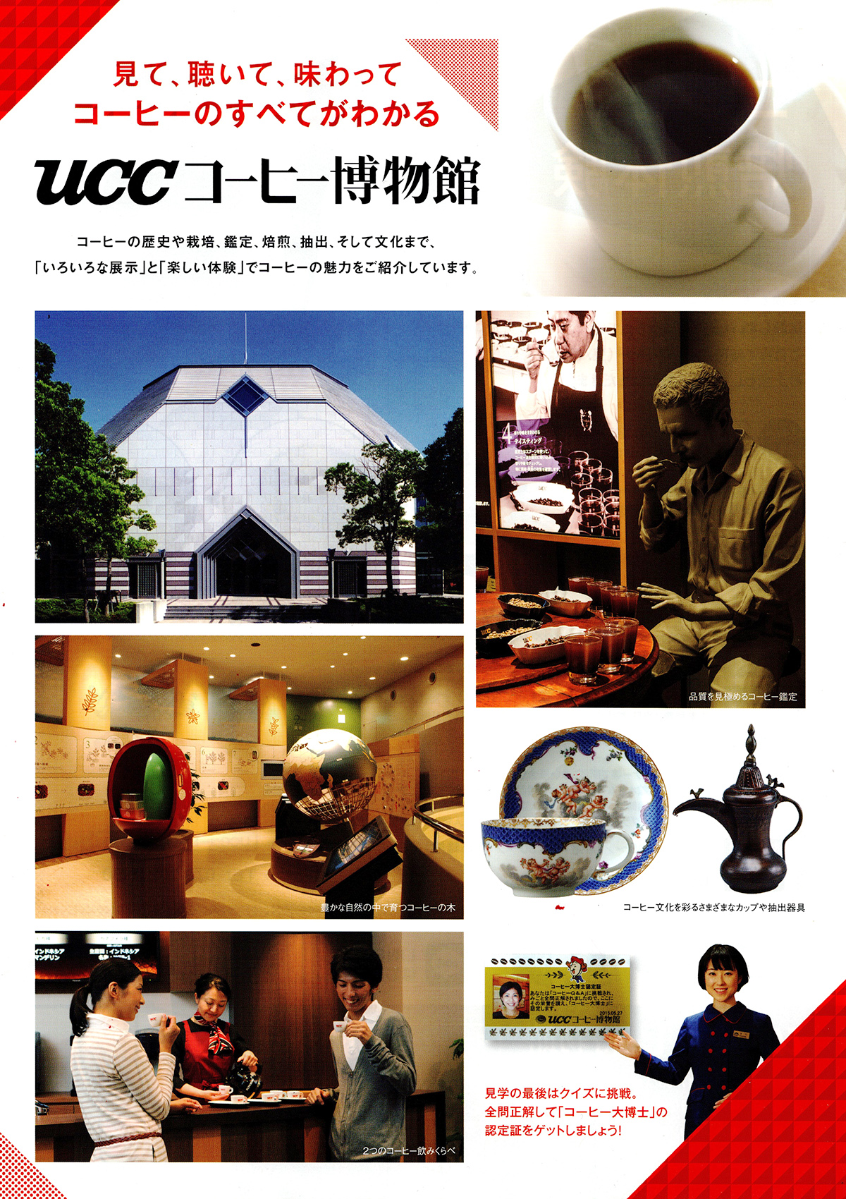 190827_ucc_coffee_01.jpg