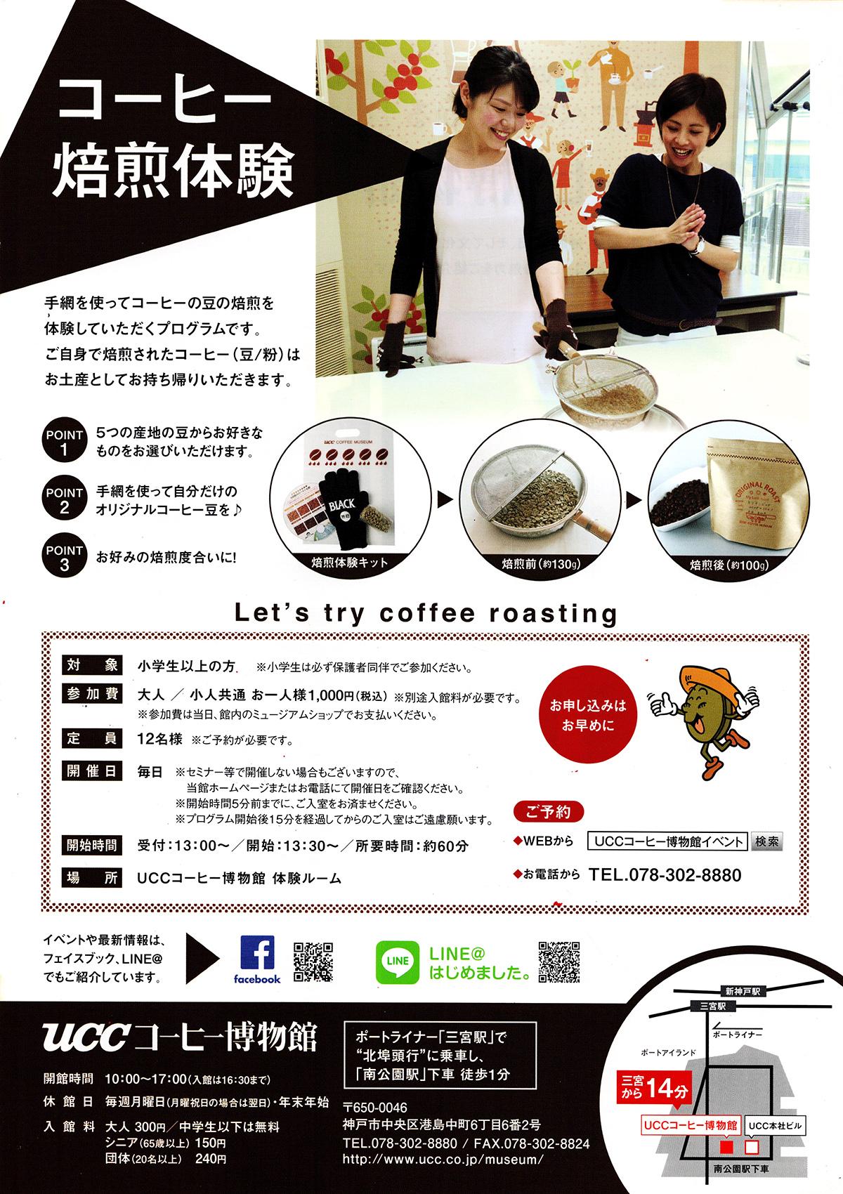 190827_ucc_coffee_02.jpg
