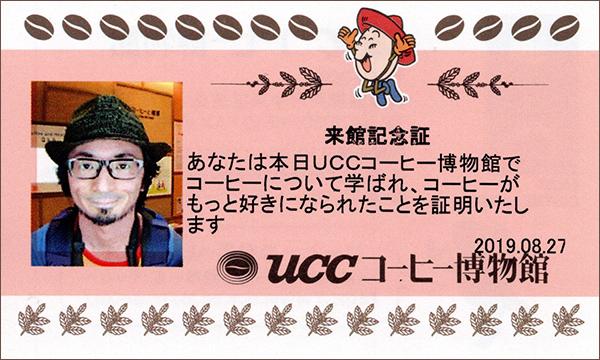190827_ucc_coffee_hakase01s.jpg
