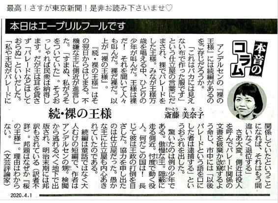200401tokyo_newspaper1.jpg