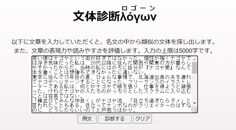 210117文体診断5_2011中日新聞ほんの裏ばなし-1.jpg