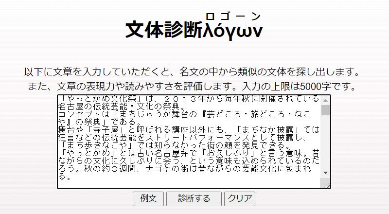 210117文体診断6_2007ナゴヤ愛-やっとかめ文化祭-1.jpg