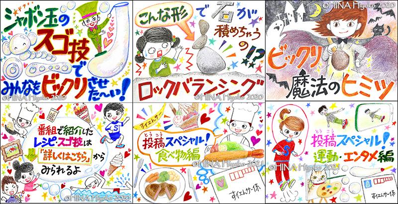 200331-210316_suiensaa_favorite2020_web.jpg