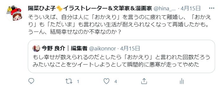 210415_twitter_okaeri.jpg