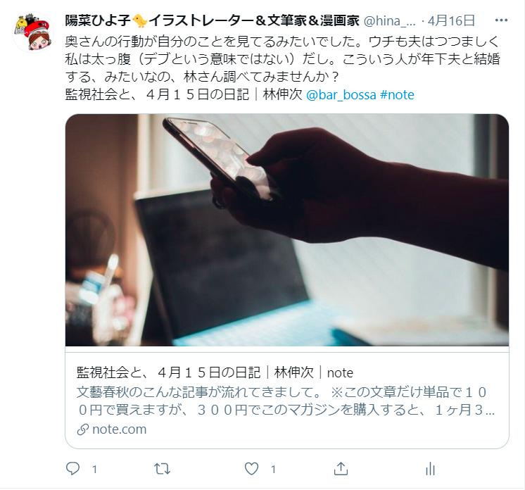 210416_twitter_hayashi.jpg