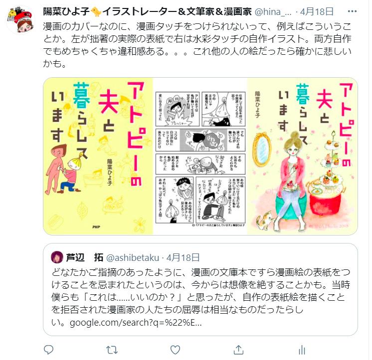 210418_twitter_comic_illust.jpg