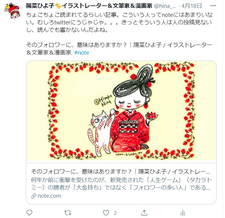 210418_twitter_note1.jpg