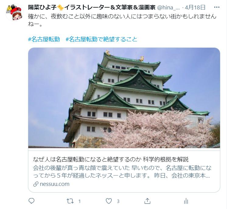 210418_twitter_nagoya.jpg