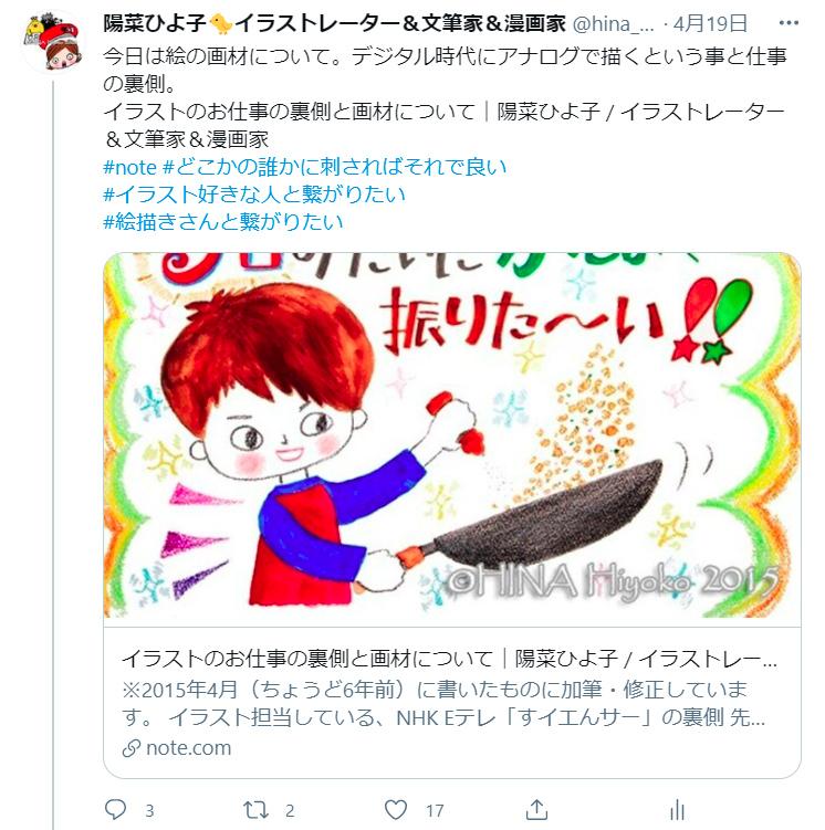 210419_twitter_suiensaa1.jpg