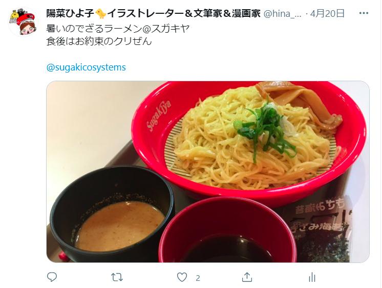 210420_twitter_sugakiya.jpg