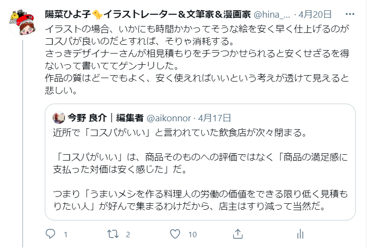 210420_twitter_cospa.jpg