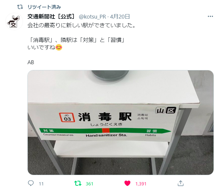 210420_twitter_syoudoku-eki.jpg