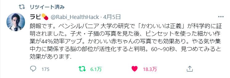 210405_twitter_kawaii.jpg