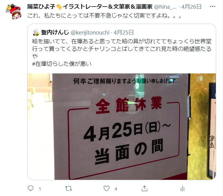 210426_twitter_sekaido.jpg