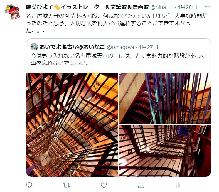 210428_twitter_nagoyajyou.jpg
