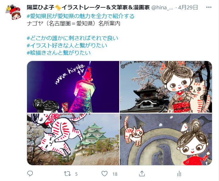 210429_twitter_nagoya1.jpg