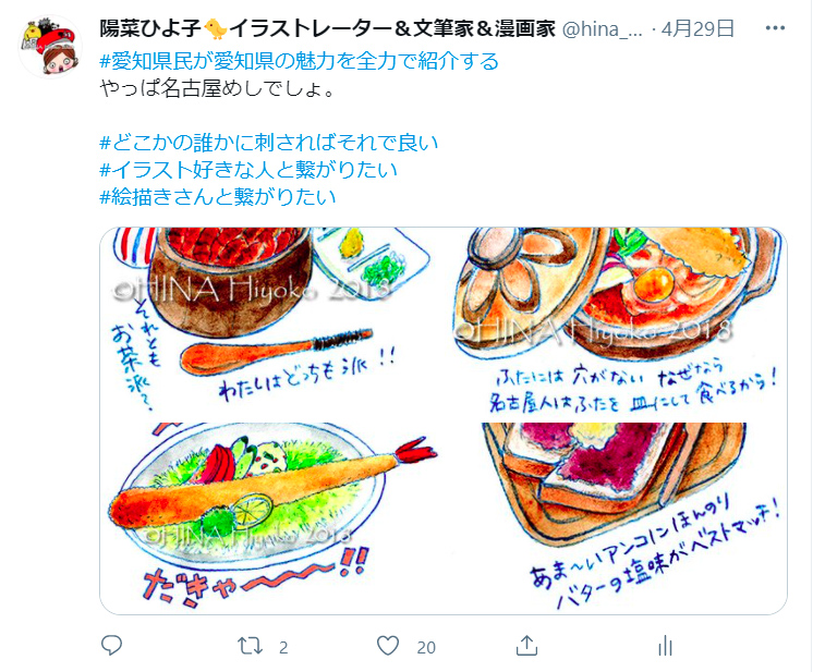 210429_twitter_nagoya2.jpg